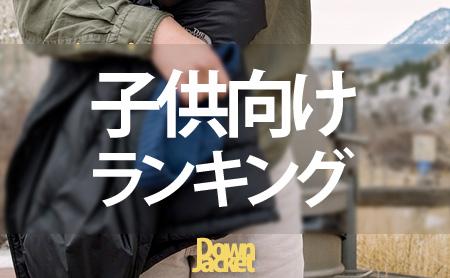 91e8a1a5514415 キッズ向けダウンジャケットのおすすめ人気ランキング | ピントル
