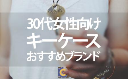 7d6a97713da5 30代女性に人気のキーケースブランドおすすめランキング | ピントル
