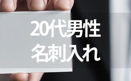 f26314800dc0 20代男性に人気の名刺入れブランドおすすめランキング | ピントル