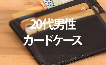 7b88e25ea4ab 20代男性向けカードケースブランドおすすめランキング | ピントル