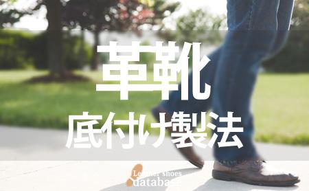 革靴の底付け製法の種類と特徴