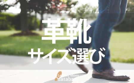 革靴のサイズ選びで注意するポイント
