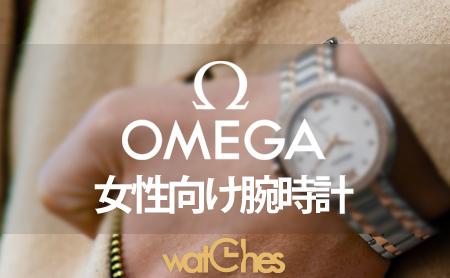 new concept 1b91f 78548 人気のOMEGA(オメガ)レディース向け腕時計 | ピントル