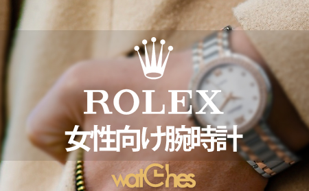 reputable site 76e9b 5c696 人気のROLEX(ロレックス)レディース向け腕時計 | ピントル