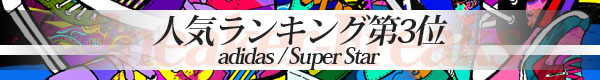 人気スニーカーNO.3:adidas【SUPER STAR】