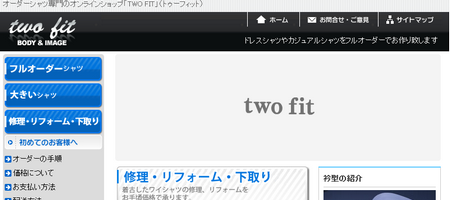 TWO FIT(トゥーフィット)
